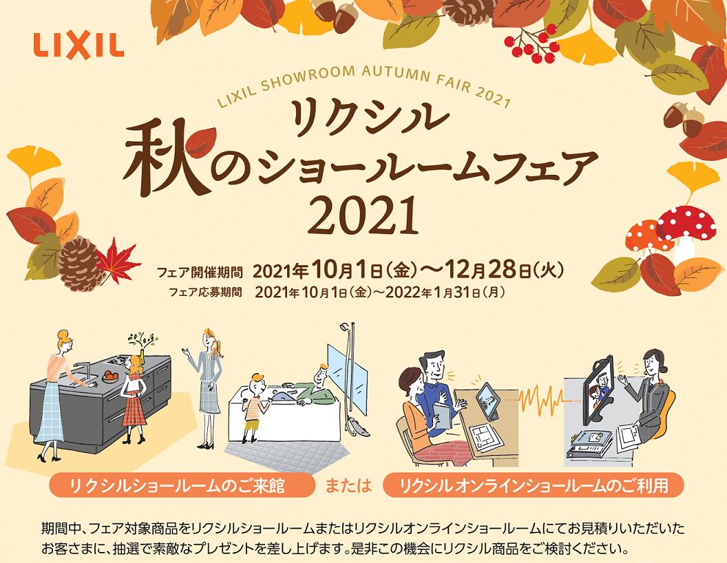 秋のSRフェア2021-タイトル